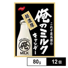 ノーベル 俺のミルクキャンデー 80g×12個 (6×2B)