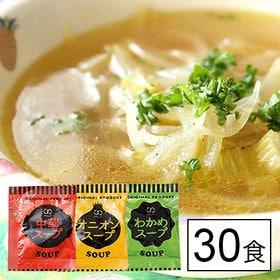 携帯スープ 3種セット 計30食