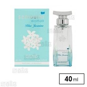 サムライウーマン ブルージャスミン オードパルファム 40ml | 愛され続ける現代女性の定番フレグランス。アロマティックフローラルの香調。