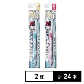 [計24本]トライエッジ 歯ブラシ2種セット ふつう / やわらかめ   歯ぐきをマッサージできる歯槽膿漏対策ハブラシです。