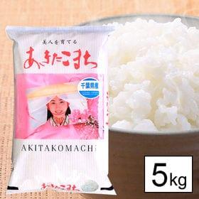 【5kg】 30年産千葉県産あきたこまち 白米5kgx1袋