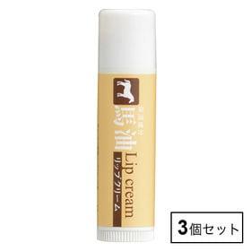 [3個セット]馬油 保湿リップクリーム 5g | 良品の馬油使用でしっとりなめらか♪乾燥しがちな唇の潤いを保ちます!