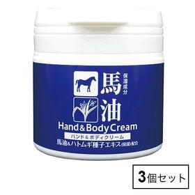【3個セット】馬油&ハトムギ ハンド&ボディクリーム 150...