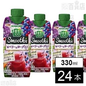 野菜生活100 Smoothie Wベリー&ヨーグルトMix...
