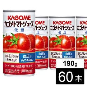 カゴメトマトジュース低塩 190g×60本