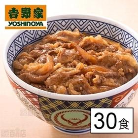 【30食】吉野家 牛焼肉丼の具