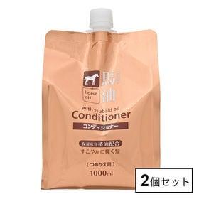 【2個セット】馬油 コンディショナー 詰替 1000ml