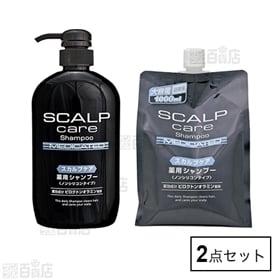 【2点セット】スカルプケア 薬用シャンプー 600ml+詰替...