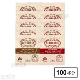 小川珈琲店 アソートセットドリップコーヒー100杯 10g/...