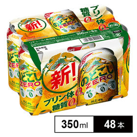 のどごし ZERO 6缶 350 ml×6缶×8本