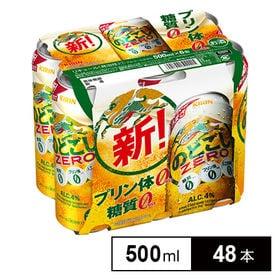 のどごし ZERO 6缶 500 ml×6缶×8本