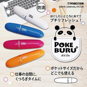 【ピンク】ポケブル