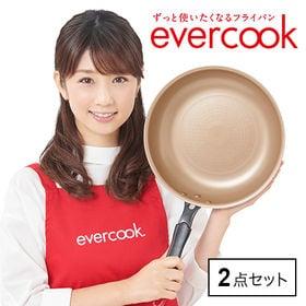 2点セット[深型24cm][30cm]evercook(エバ...