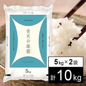 【10kg】30年産新米 青森県産 青天の霹靂 5kg×2袋