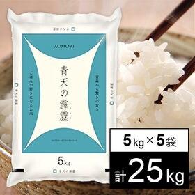 【25kg】30年産新米 青森県産 青天の霹靂 5kg×5袋
