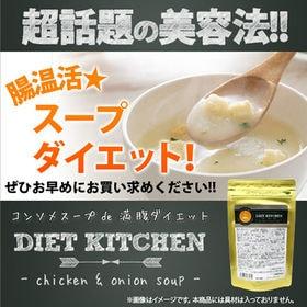 ダイエットキッチン ~Chicken&onion soup~