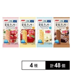 EPA+(エパプラス) サクサク豆乳クッキー 4種