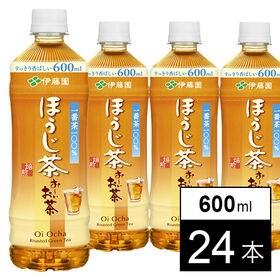 【24本】おーいお茶 ほうじ茶 600ml