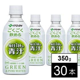 ごくごく飲める 毎日1杯の青汁 350g