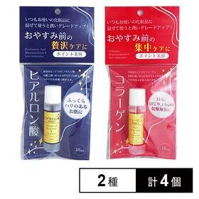 ポイント美容2種セット(保湿液H/保湿液C)