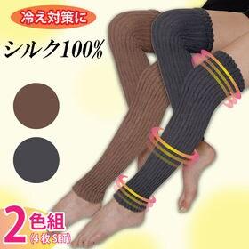 [2色組/墨色・胡桃色]シルクレッグサポーター | シルクがお肌をつるつるに♪寒い日の冷え対策に!