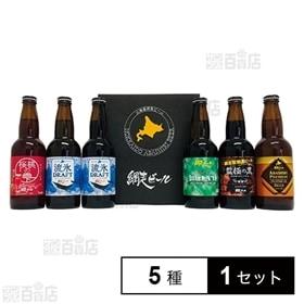 網走ビール 厳選6本セット