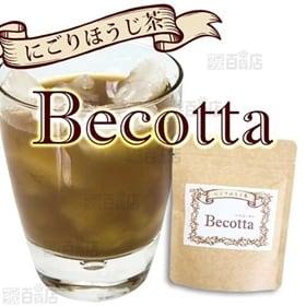 にごりほうじ茶 ベコッタ 50g