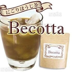 【2個セット】にごりほうじ茶 ベコッタ 50g