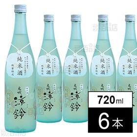 名城涼鈴(すず)純米酒 720ml