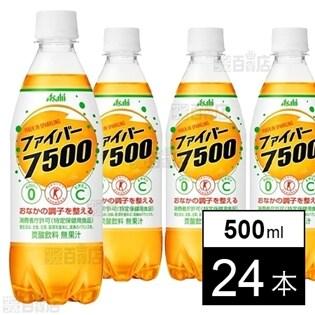 【24本】[トクホ]ファイバー7500 PET500ml