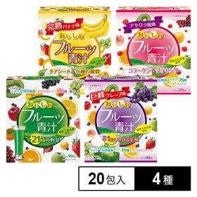 フルーツ青汁4種セット