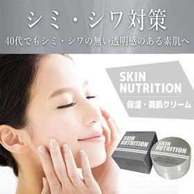 SKIN NUTRITION ~スキンニュートリション~ 3...