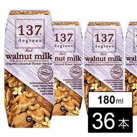 137degreesウォールナッツミルク
