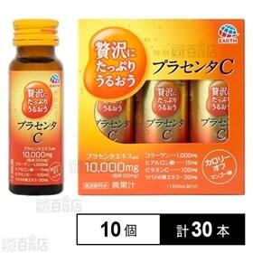 【30本】贅沢にたっぷりうるおうプラセンタC 50ml(3P...