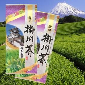 深蒸し茶 掛川茶100g×2袋 ※2セット申込み毎に1袋プレゼント!