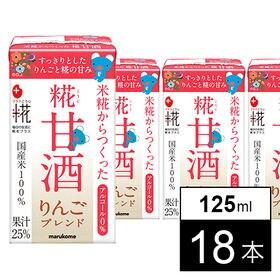 [18本]プラス糀 糀甘酒LL りんごブレンド 125ml