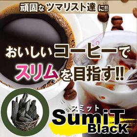 〈3個セット〉SumiT BlacK
