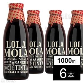 サングリア ロラ・モラ 1000ml