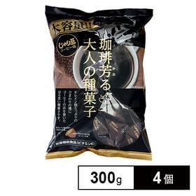 業務用じゃり豆コーヒー味 300g(個包装込み)×4個