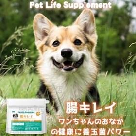 犬の腸キレイ 100g
