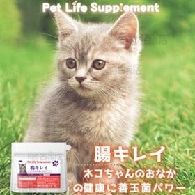 猫の腸キレイ 100g