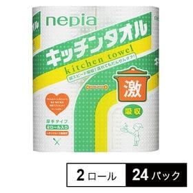 ネピア/ネピア激吸収 キッチンタオル 50カット(2ロール×...