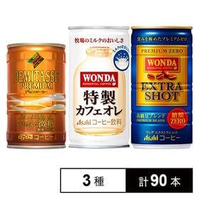 [計90本]ダイドーブレンド デミタス甘さ控えた微糖 150g/ワンダ 特製カフェオレ 185g/ワンダ エクストラショット 185g