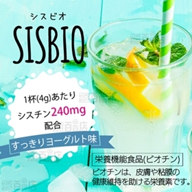 【2袋セット】シスビオ (SISBIO)