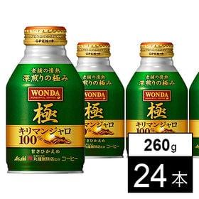 [24本]アサヒ ワンダ 極 キリマンジャロ100% ボトル缶260g