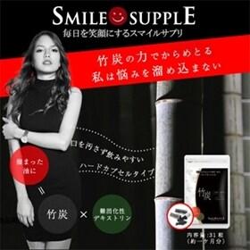 【3袋セット】竹炭 31粒(約1ヶ月分)