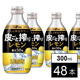 【48本】セブンマウンテンプレミアム 皮ごと搾りレモンサワー