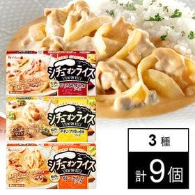 【9個】シチューオンライス3種セット(チキンフリカッセ風ソース / カレークリームソース / ビーフストロガノフ風ソース)