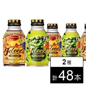 JELEETS プリンシェイク/宇治抹茶ゼリー 缶275g