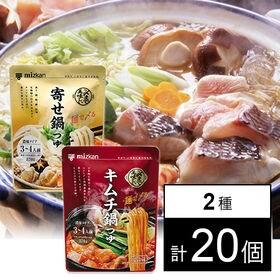 【20個】〆まで美味しい寄せ鍋つゆ 濃縮タイプ/〆まで美味しいキムチ鍋つゆ 濃縮タイプ